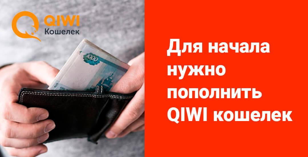 Для совершения оплаты заказа Aliexpress через QIWI кошелек нужно пополнить счет