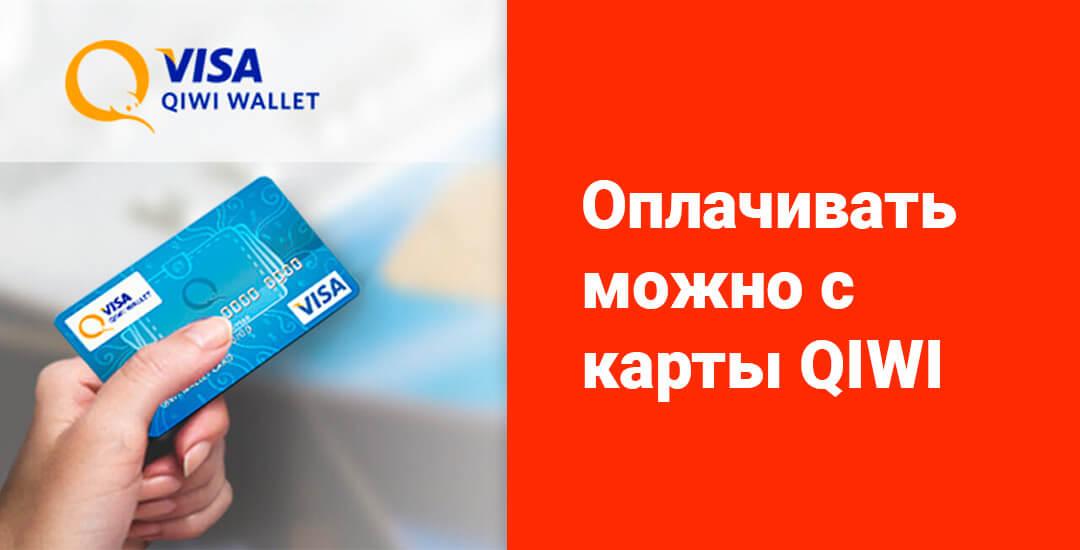 К QIWI кошельку можно выпустить виртуальную карту и оплачивать по ней покупки в интернет-магазинах