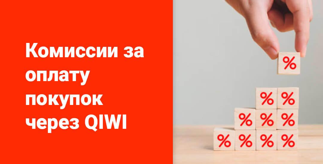 За оплату через QIWI кошелек взимается комиссия