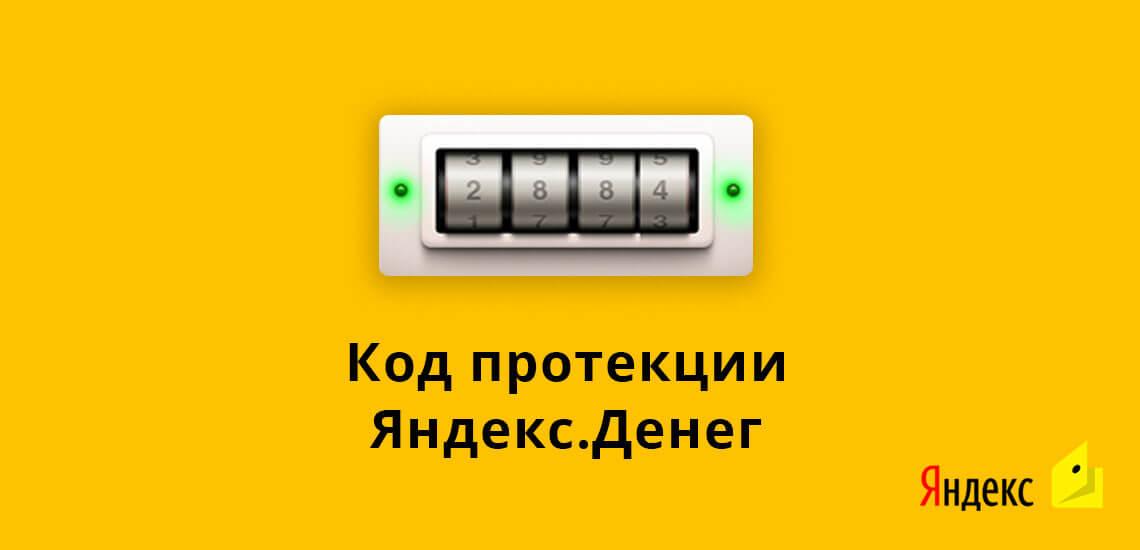 Код протекции Яндекс.Денег