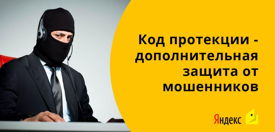 Код протекции Яндекс.Денег - это дополнительная защита от мошенников