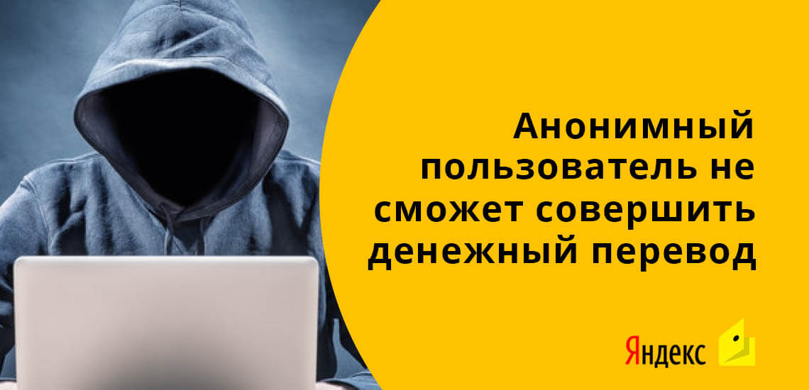 Анонимный пользователь не сможет совершить денежный перевод через Яндекс.Деньги