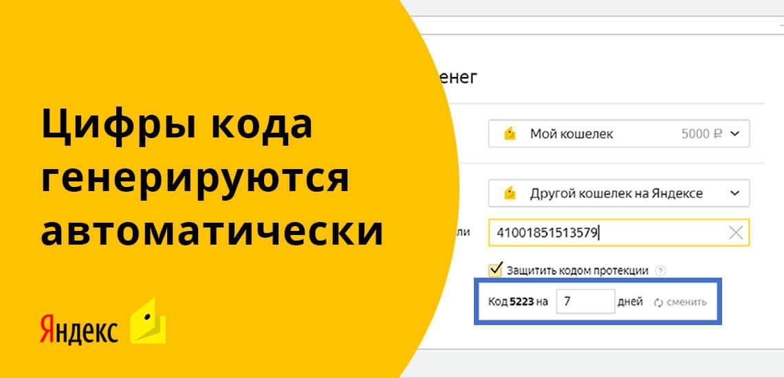 Цифры кода протекции генерируются автоматически, поэтому мошенник не сможет вычислить или раздобыть его
