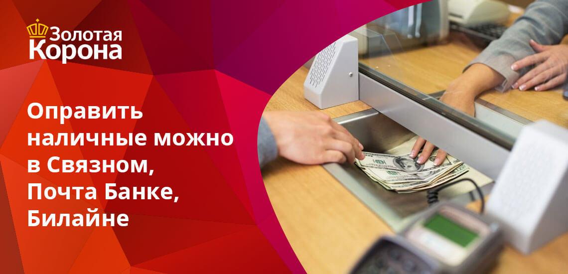 Также перевод можно выполнить в: Билайне, салонах Мегафон и Ростелеком, в Восточном Банке, УБРиР, СКБ-банке  в магазинах Кари