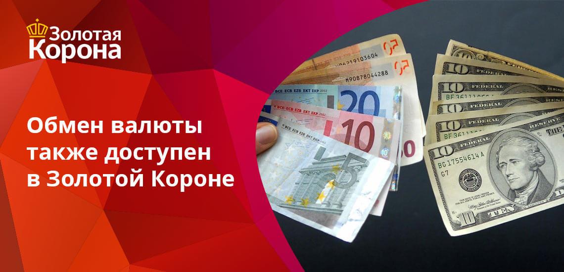 Для совершения обмена валют надо будет посетить офис партнерского банка