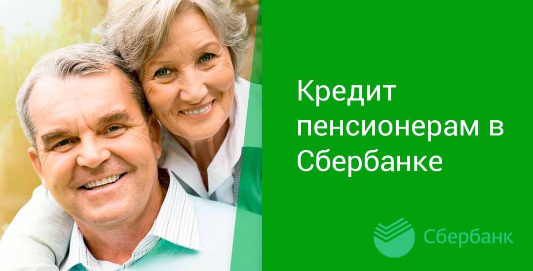 Особые условия кредитования для пенсионеров в Сбербанке
