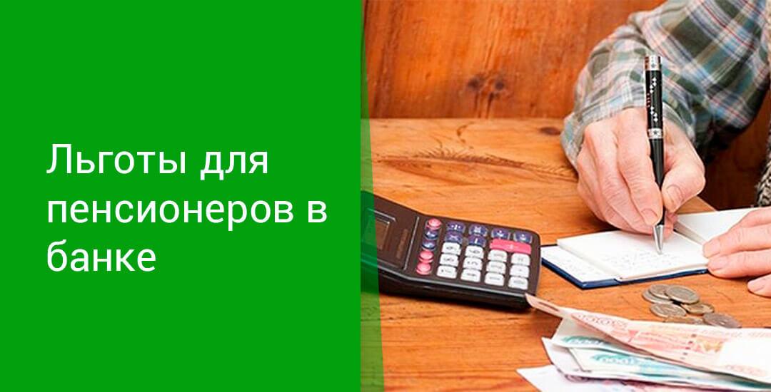 Как быстро и легко получить кредит в банке неработающему пенсионеру