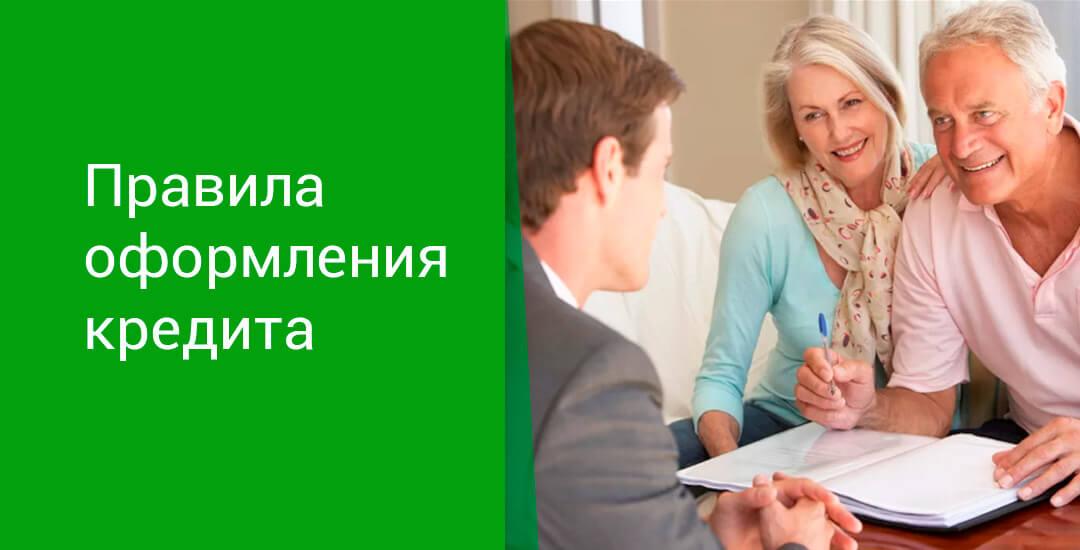 Как оформлять кредит для пенсионеров, пошаговая инструкция