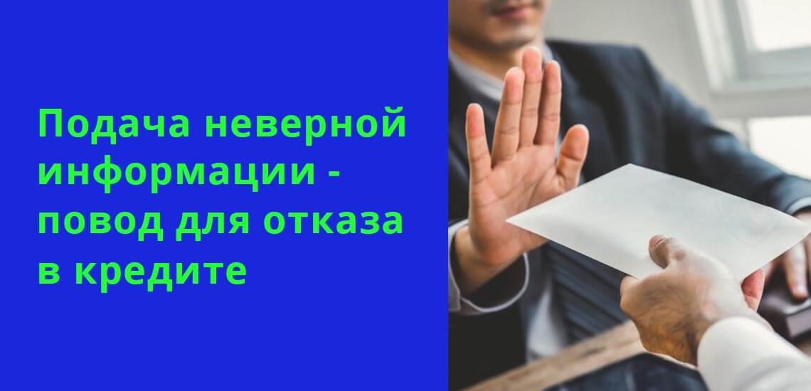 Подача недостоверной информации - повод для отказа в кредите