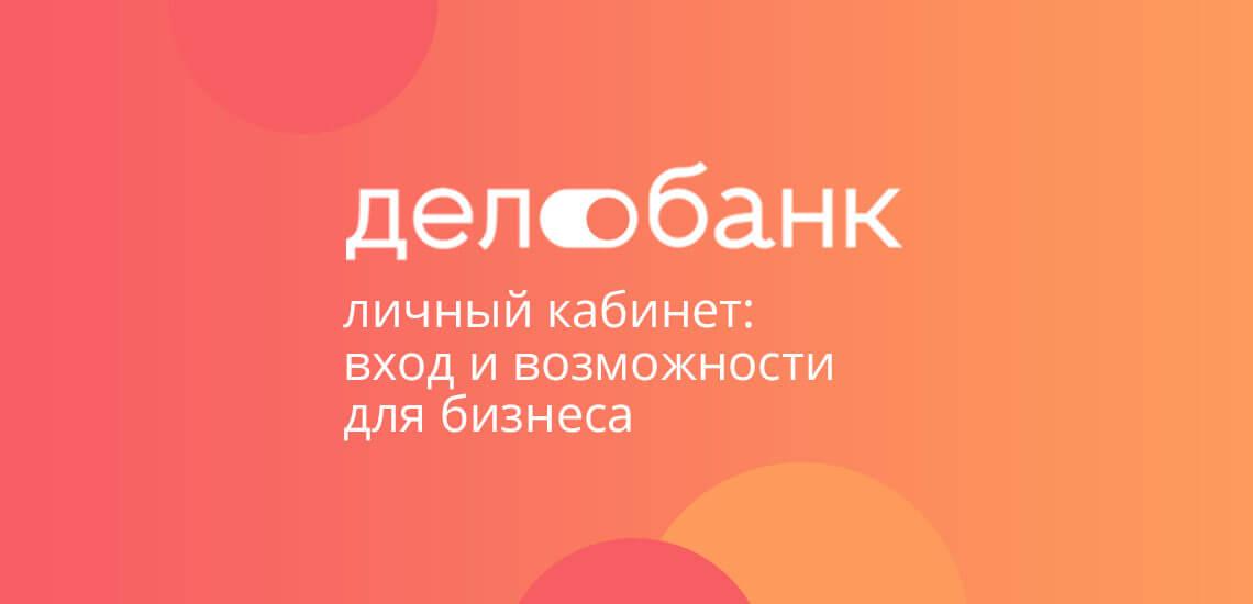 Личный кабинет Дело Банк: вход и возможности для бизнеса