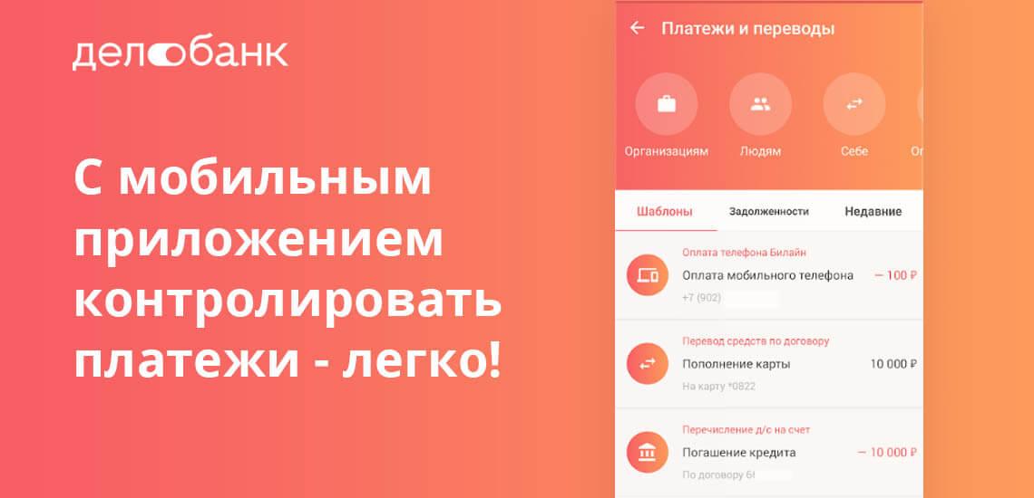 С мобильным приложением от Дело Банка контролировать платежи - легко!