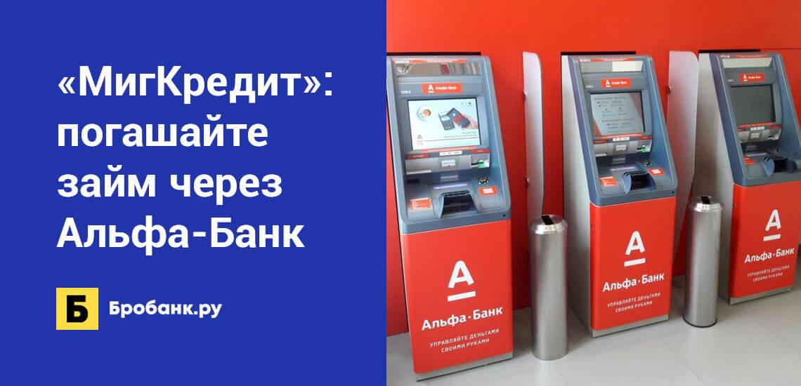альфа банк кредит на развитие бизнеса