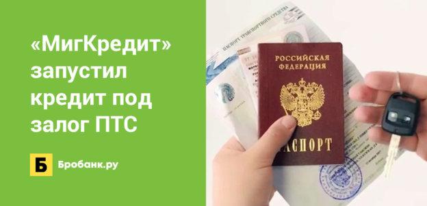 «МигКредит» запустил кредит под залог ПТС