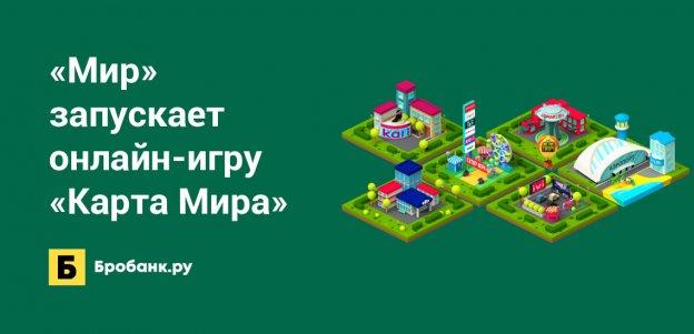 «Мир» запускает онлайн-игру «Карта Мира»