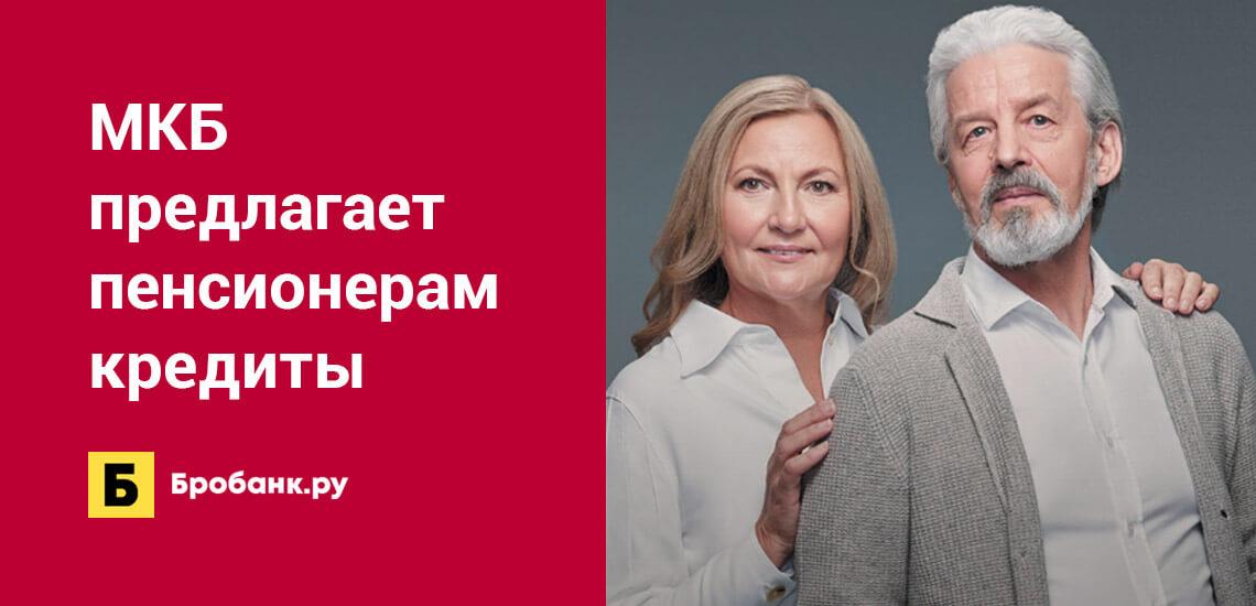 МКБ предлагает пенсионерам кредиты