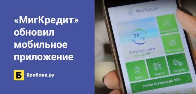 МигКредит обновил мобильное приложение