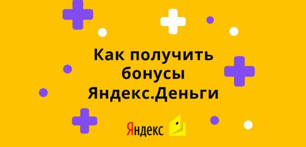 Как получить бонусы Яндекс.Деньги