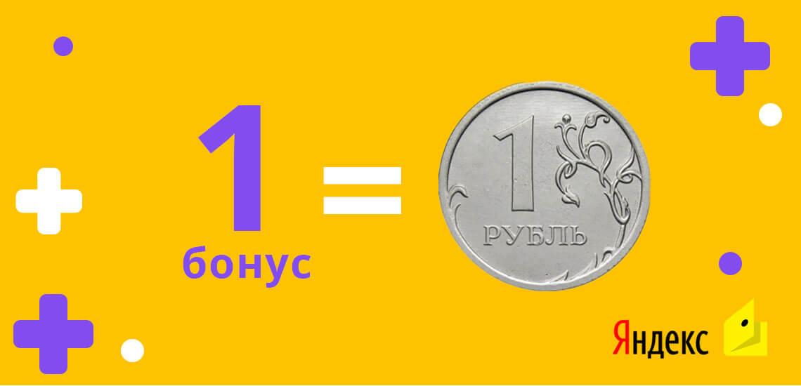 Один бонус приравнивается к одному российскому рублю