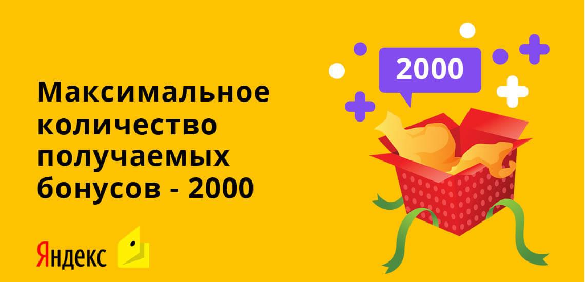Максимальное количество получаемых бонусов от Яндекса -  2000