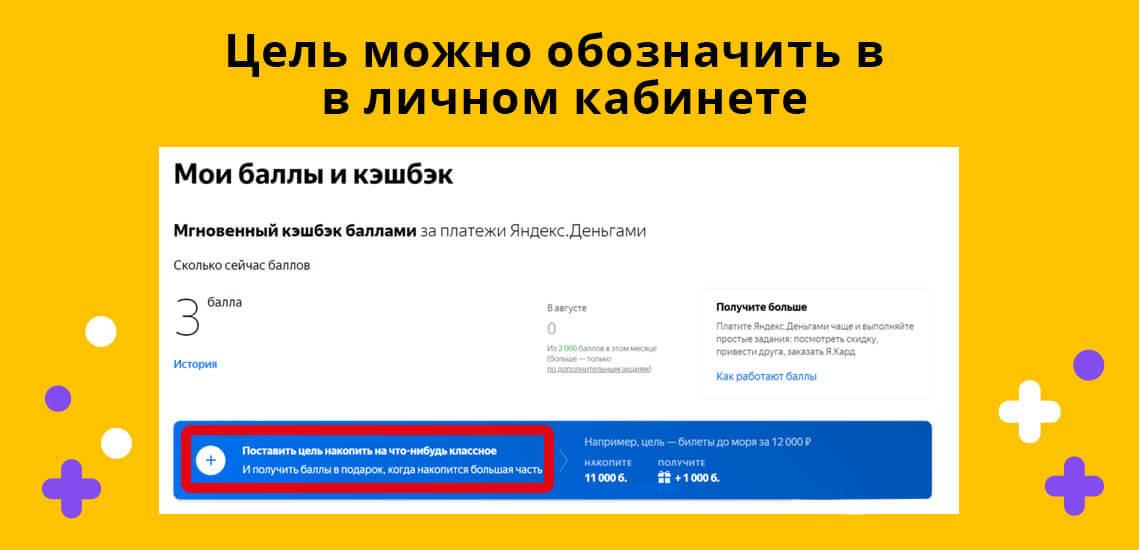 Цель можно обозначить в личном кабинете Яндекс.Денег