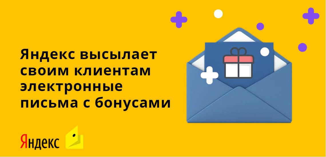 Яндекс.Деньги высылает своим клиентам электронные письма с бонусами
