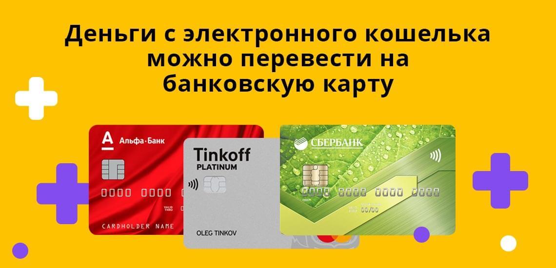 Деньги с Яндекс.Деньги можно сразу же перевести на вашу банковскую карту