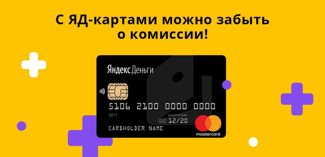 С ЯД-картами можно забыть о комиссии, так как электронный кошелек и карта имеют один общий счет