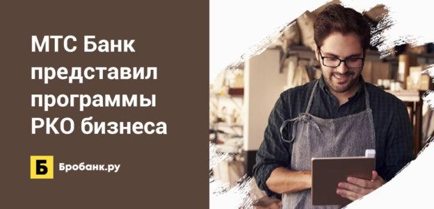 МТС Банк представил новые программы РКО бизнеса