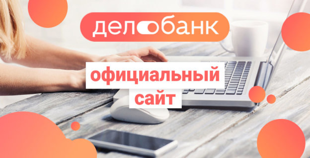 Официальный сайт Делобанка для развития бизнеса