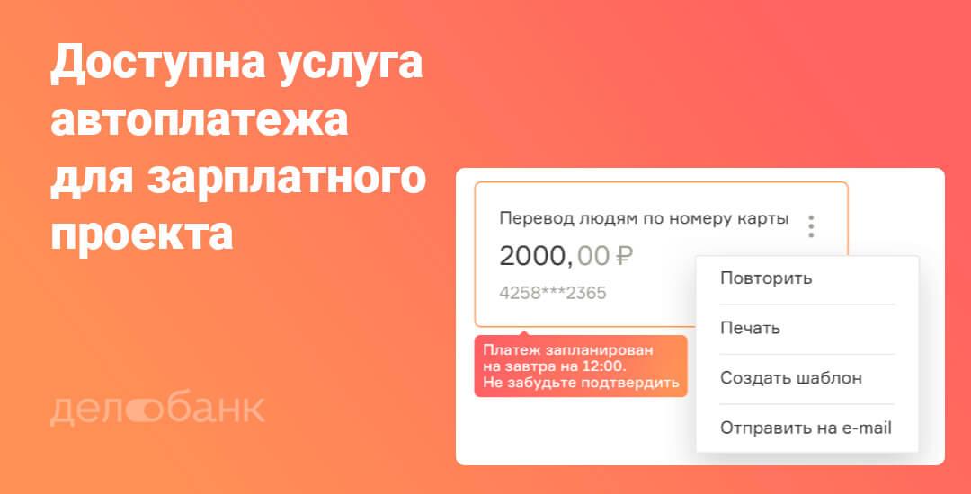 Для зарплатного проекта у Делобанк имеется личный кабинет и автоплатеж