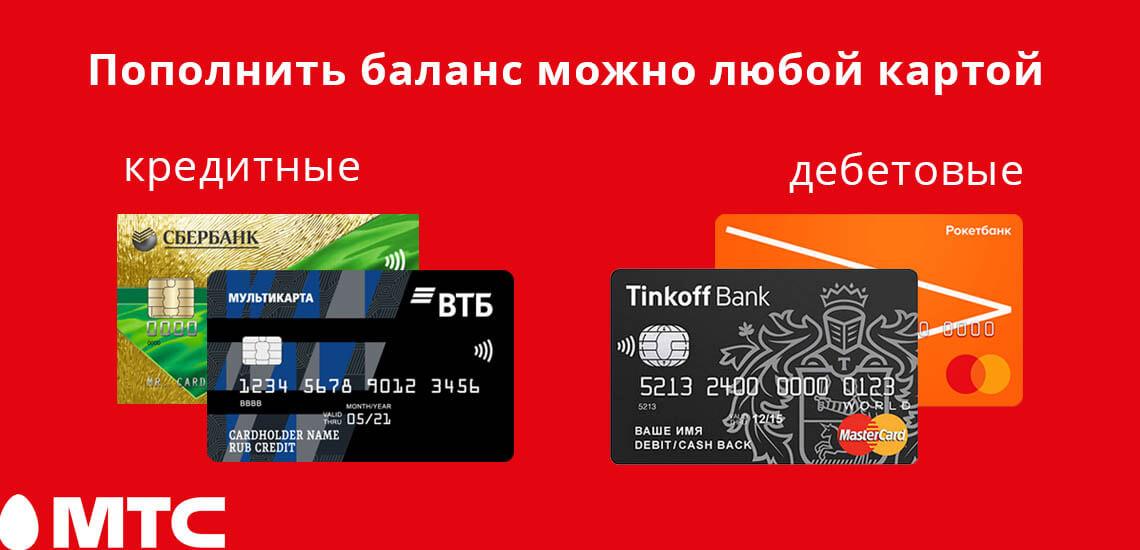 Пополнить баланс МТС можно любой картой: кредитной или дебетовой, кредитная организация и платежная система тоже не имеют значения