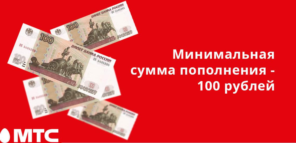 Минимальная сумма, которую вы можете положить на баланс МТС - 100 рублей