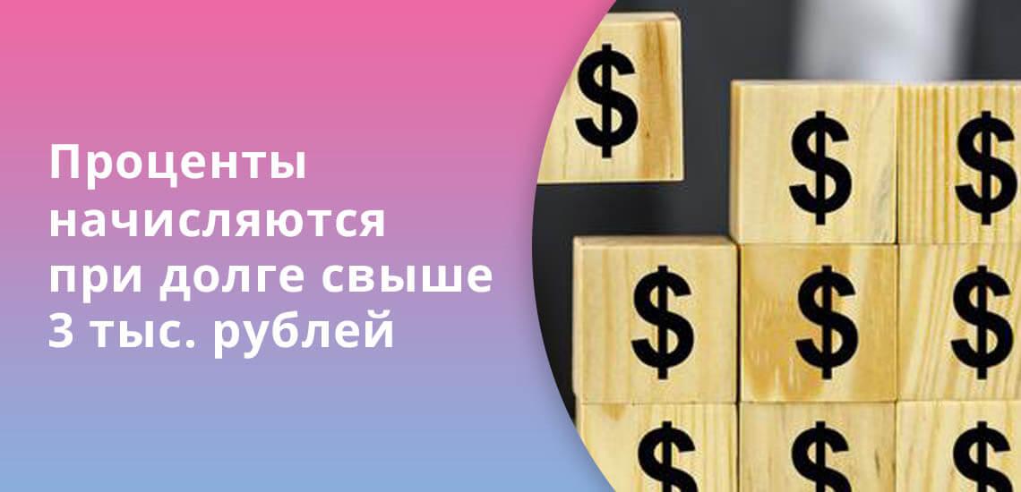 Проценты начинают начисляться при долге по овердрафту свыше 3 тысяч рублей