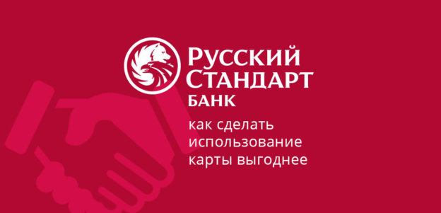 Партнеры Русского Стандарта: как сделать использование карты выгоднее