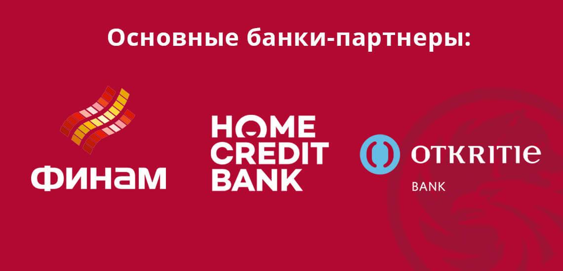 В число основных банков-партнеров банка Русский Стандарт входят: Открытие, Финам банк, Хоум Кредит Банк