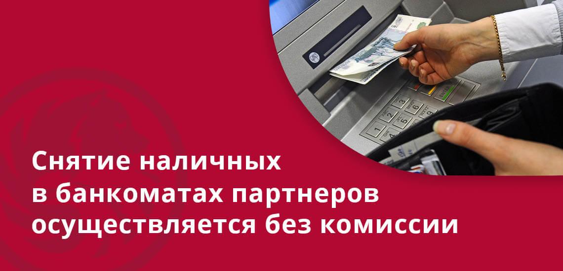 Снятие наличных в банкоматах партнеров осуществляется без комиссии