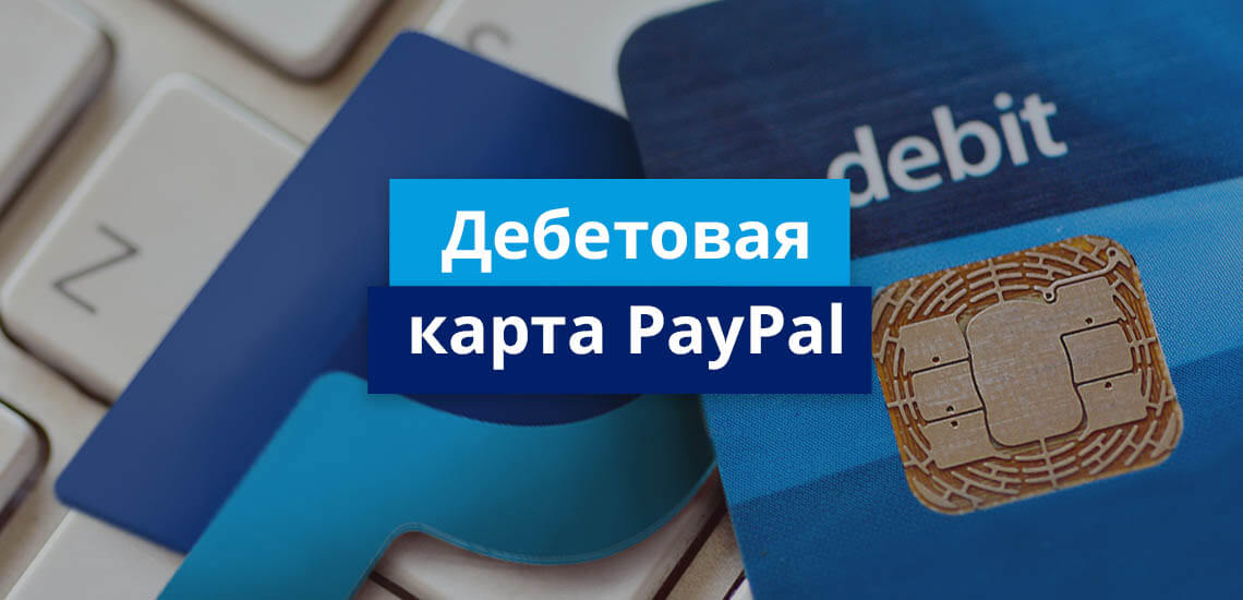 Дебетовая карта PayPal