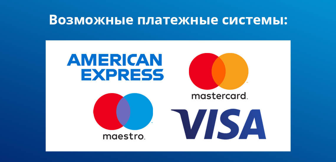 Возможные платежные системы для карты PayPal: Visa, MasterCard, American Express, Maestro