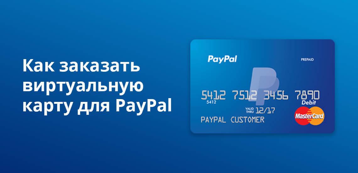 Заказать виртуальную карту для PayPal можно через электронные кошельки Киви и Яндекс
