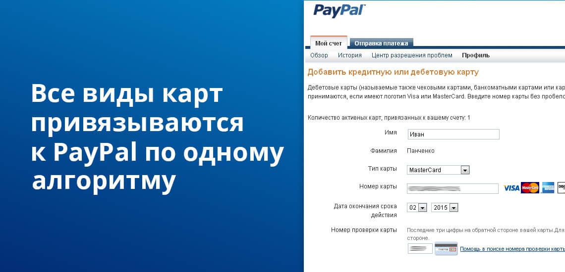 Все виды карт привязываются к PayPal по одному и тому же алгоритму