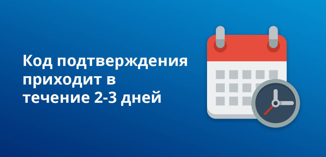 Код подтверждения от PayPal приходит в течение 2-3 дней