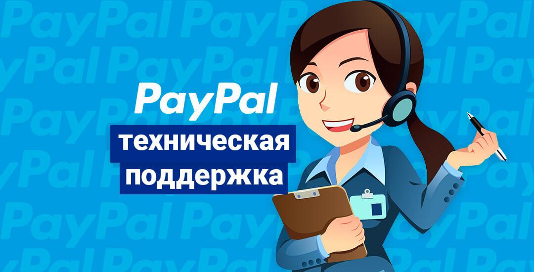 Система PayPal, телефоны горячей линии, техподдержка