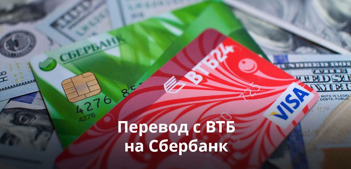 ВТБ и Сбербанк - в пятерке крупнейших банков страны. Потому переводы между ними проводят часто