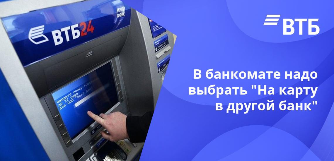Знание ПИН-кода при переводе через банкомат - обязательно