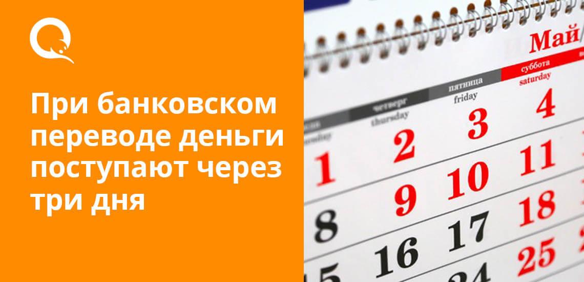 При банковском переводе деньги поступают через три дня