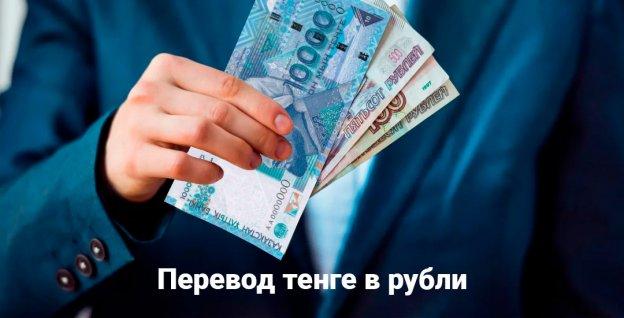Как и где переводить тенге в рублевую валюту