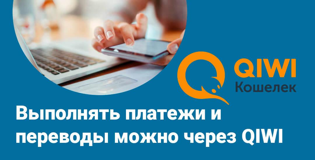 Система переводов QIWI, электронный кошелек для перевода тенге в рубли