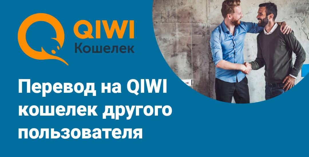 Подробные действия для перевода между QIWI кошельками разных владельцев
