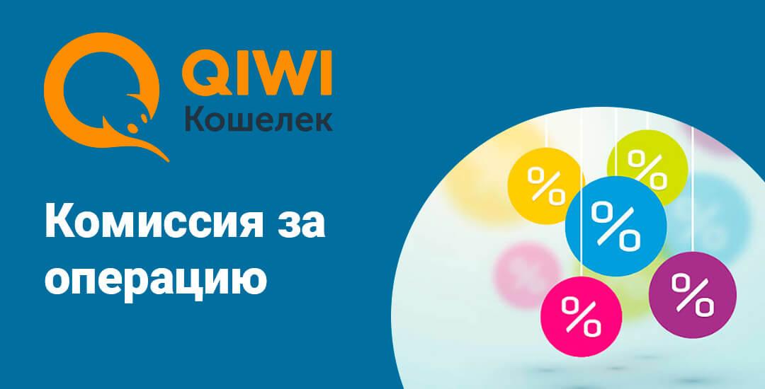 Какая комиссия взимается за переводы в QIWI кошельке
