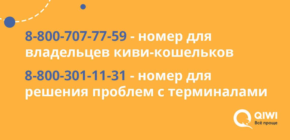 Существует два номера горячей линии Киви: для владельцев киви-кошельков и номер для решения проблем с терминалами